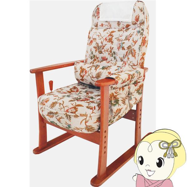 【メーカー直送】ヤマソロ 肘付き高座椅子 安定型(ベージュフラワー) YAMA-83-884【smtb-k】【ky】