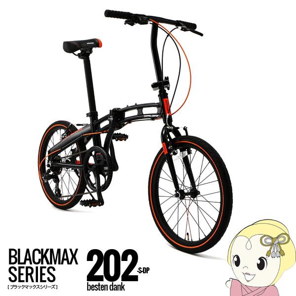 【メーカー直送】 202-S-DP ドッペルギャンガー Blackmax シリーズ 20インチ 折りたたみ自転車【smtb-k】【ky】