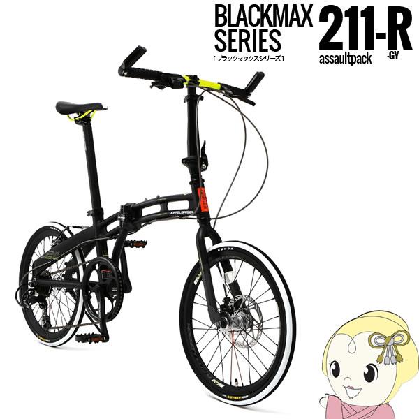 【メーカー直送】 211-R-GY ドッペルギャンガー Blackmax シリーズ 20インチ 折りたたみ自転車【smtb-k】【ky】