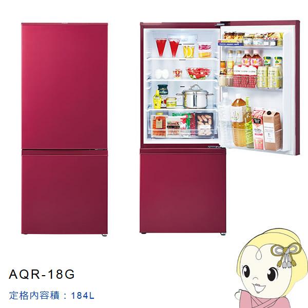 【京都はお得!】【設置込】AQR-18G-R アクア 2ドア冷蔵庫 184L ルージュ【smtb-k】【ky】