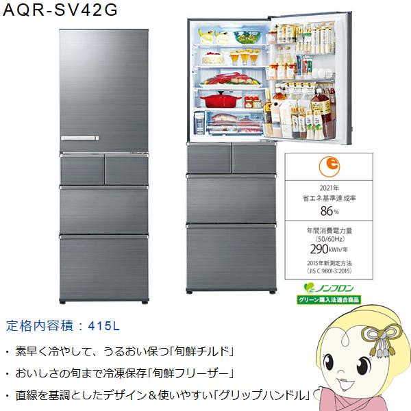 [予約]【京都はお得!】【設置込】AQR-SV42G-S アクア 5ドア冷蔵庫 415L SVシリーズ チタニウムシルバー【smtb-k】【ky】