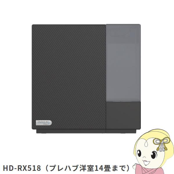 HD-RX518-K ダイニチ ハイブリッド式加湿器 (木造和室:8.5畳まで/プレハブ洋室:14畳まで)【KK9N0D18P】