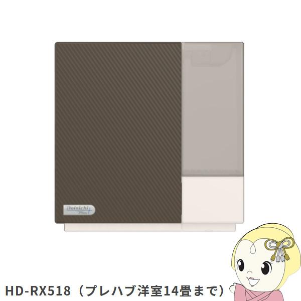 HD-RX518-T ダイニチ ハイブリッド式加湿器 (木造和室:8.5畳まで/プレハブ洋室:14畳まで)【KK9N0D18P】
