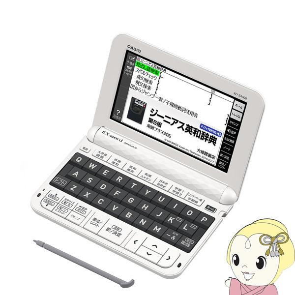XD-Z4000 カシオ 電子辞書 「EX-word」 高校生モデル【smtb-k】【ky】【KK9N0D18P】