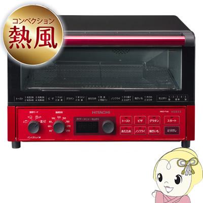 HMO-F100-R 日立 コンベクションオーブントースター メタリックレッド【smtb-k】【ky】