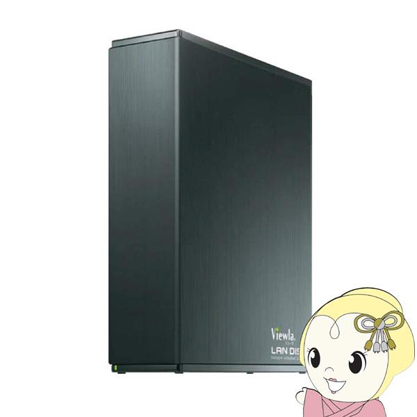 【キャッシュレス5%還元】Viewla NAS-03/4.0 Viewlaシリーズ向け高速読込設定モデル ネットワーク対応ハードディスク【/srm】