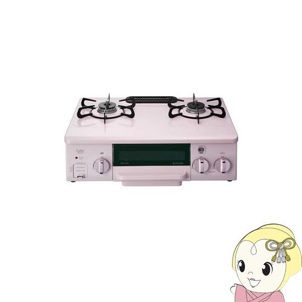 caferi PA-N70BP-L LP [ローズピンク] パロマ ガステーブル片面焼グリル LPガス用【smtb-k】【ky】【KK9N0D18P】