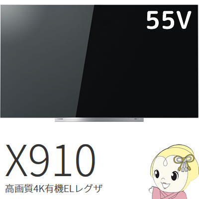 55X910 東芝 REGZA 55V型 液晶テレビ X910シリーズ 4K有機ELレグザ【smtb-k】【ky】