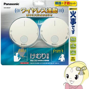 SHK6902KP パナソニック けむり当番 薄型2種 電池式・ワイヤレス連動親器 子器セット1台【smtb-k】【ky】