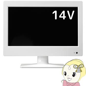 【キャッシュレス5%還元】SKNET 14型液晶ハイビジョンテレビ SK-DTV14JWB【/srm】
