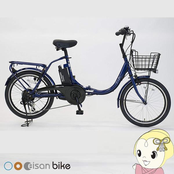 【メーカー直送】eisan bike 電動アシスト自転車 20インチ SWIFTI20‐6Ah-BL ブルー【smtb-k】【ky】