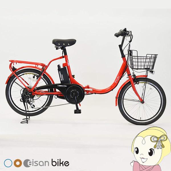 【メーカー直送】eisan bike 電動アシスト自転車 20インチ SWIFTI20‐6Ah-RD レッド【smtb-k】【ky】