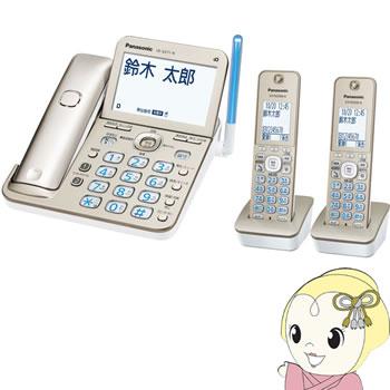 VE-GZ71DW-N パナソニック デジタルコードレス電話機(子機2台付き) シャンパンゴールド【smtb-k】【ky】【KK9N0D18P】