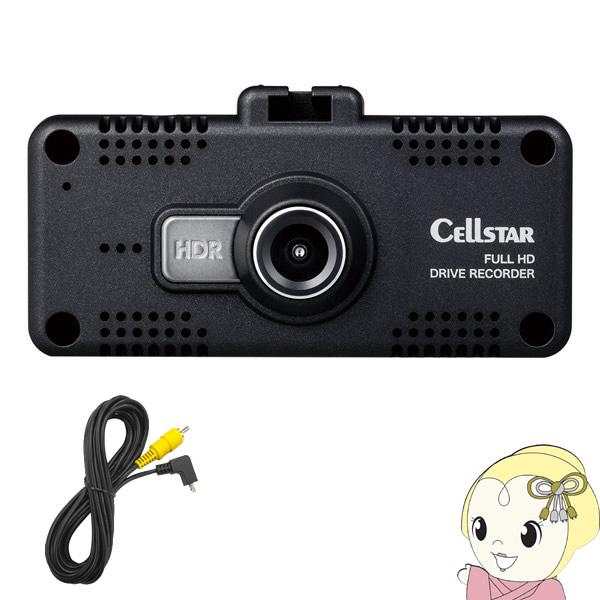 CSD-600FHR09 セルスター ドライブレコーダー ビデオ出力セット (ビデオ出力コード付属)【/srm】