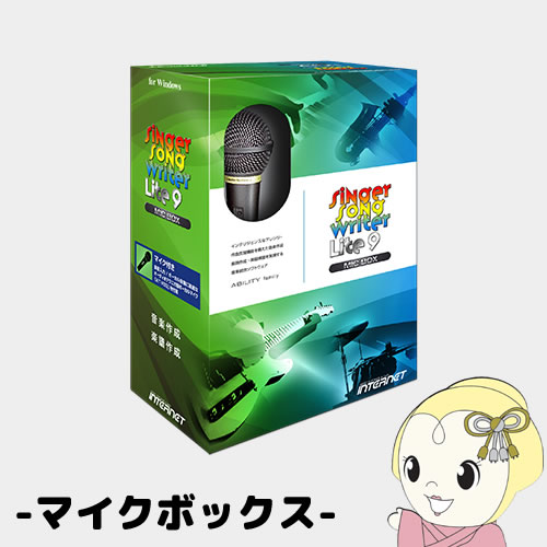 Singer Song Writer Lite 9 マイクボックス SSWLT90W-MB【smtb-k】【ky】