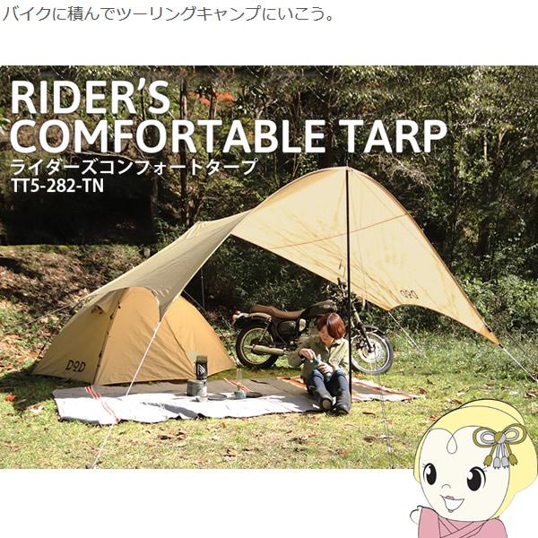TT5-282-TN DOD ライダーズコンフォートタープ【smtb-k】【ky】