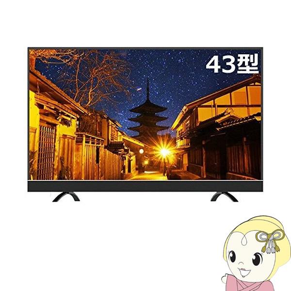 【あす楽】【在庫僅少】【メーカー1000日保証】JU43SK03 maxzen 43V型 デジタル4K対応液晶テレビ Wチューナー (USB外付けHDD録画対応)