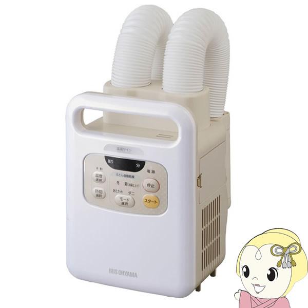 KFK-W1-WP アイリスオーヤマ ふとん乾燥機 カラリエ(アロマケース付)【smtb-k】【ky】