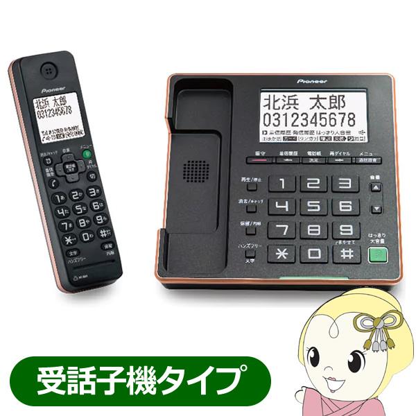 TF-FA75S-B パイオニア デジタルコードレス電話機 ブラック (受話子機タイプ)【smtb-k】【ky】【KK9N0D18P】