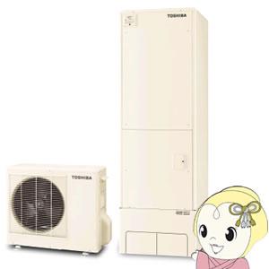 【メーカー直送】 HWH-B564 東芝 エコキュート 560L 【5~8人家族用】 システムセット【smtb-k】【ky】
