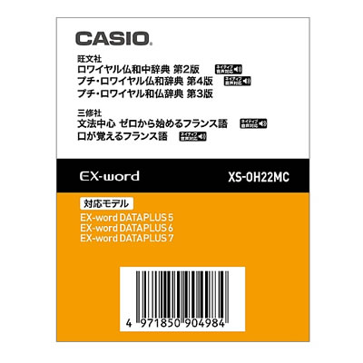 XS-OH22MC カシオ EX-word用追加コンテンツ【データカード版】語学・フランス【smtb-k】【ky】