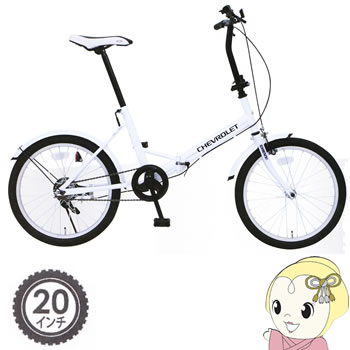 MG-CV20E MIMUGO CHEVROLET 20インチ 折りたたみ自転車【smtb-k】【ky】