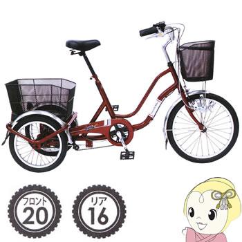 【メーカー直送】 MG-TRW20NE MIMUGO SWING CHARLIE 前輪20×後輪16インチ ノーパンク三輪自転車【smtb-k】【ky】