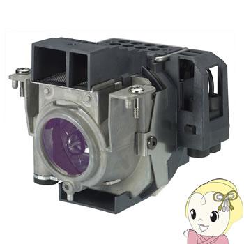 【キャッシュレス5%還元】NP09LP NEC プロジェクター用 交換用ランプ【/srm】