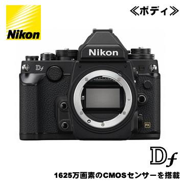 ニコン デジタル一眼レフカメラ Df ボディ [ブラック]【smtb-k】【ky】【KK9N0D18P】