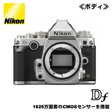 ニコン デジタル一眼レフカメラ Df ボディ [シルバー]【smtb-k】【ky】【KK9N0D18P】