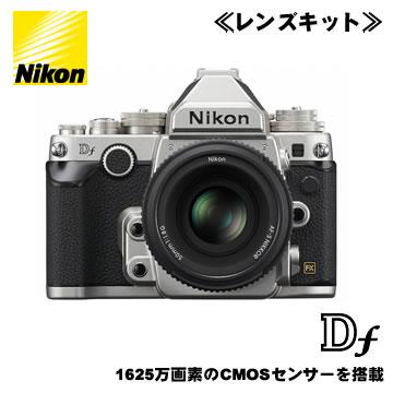 【キャッシュレス5%還元】ニコン デジタル一眼レフカメラ Df 50mm f/1.8G Special Editionキット [シルバー]【/srm】