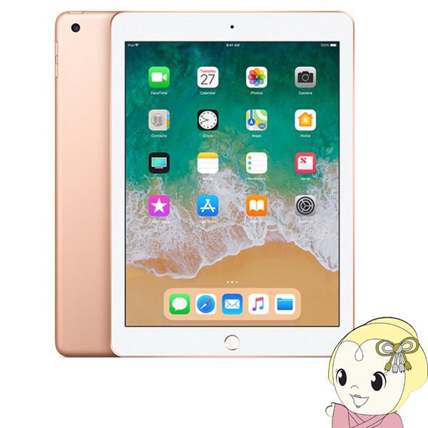 【あす楽】【在庫あり】Apple iPad 9.7インチ Wi-Fiモデル 128GB MRJP2J/A [ゴールド]「タブレットパソコン」「無線LAN」「Bluetooth」「軽量・軽い・薄い」【KK9N0D18P】