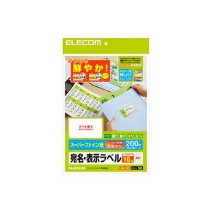 信頼の創業昭和39年 激安家電の老舗 キャッシュレス5%還元 ELECOM EDT-TI10 クッキリ さくさくラベル 出荷 お値打ち価格で