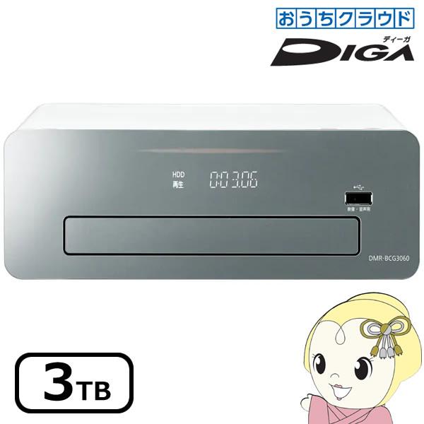 DMR-BRG3060 パナソニック ブルーレイディスクレコーダー3TB 6チューナー搭載 おうちクラウドディーガ【smtb-k】【ky】