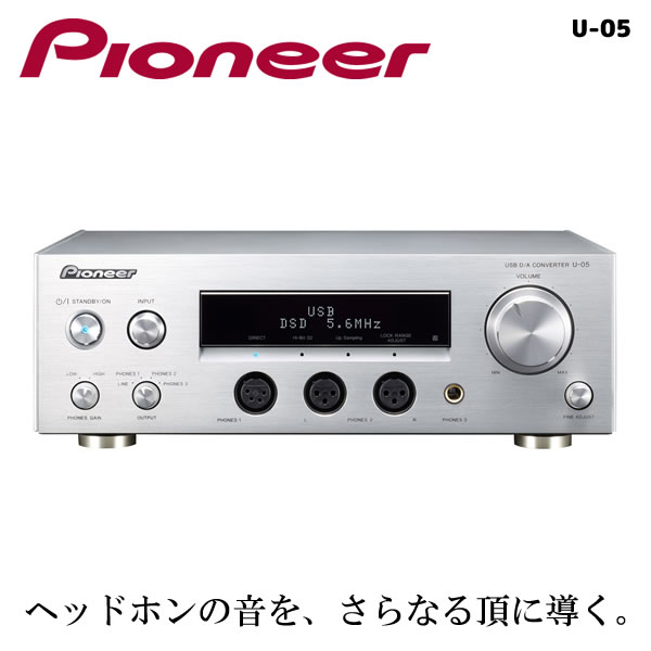 パイオニア USB DAC/ヘッドフォンアンプ【smtb-k】【ky】 U-05