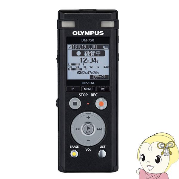 【キャッシュレス5%還元】[予約]DM-750-BLK オリンパス ICレコーダー Voice-Trek【/srm】【KK9N0D18P】