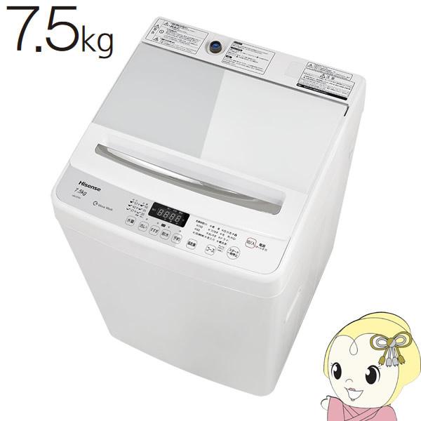 HW-G75A ハイセンス 全自動洗濯機7.5kg【smtb-k】【ky】
