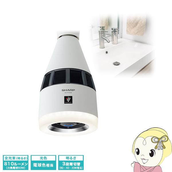 シャープ トイレ用 天井設置型プラズマクラスターイオン発生機 IG-KTA20-W 「人感センサー搭載」
