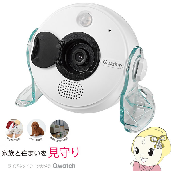 【キャッシュレス5%還元】TS-WRLP アイ・オー・データ 高画質&5つのセンサー搭載 ライブネットワークカメラ Qwatch【/srm】
