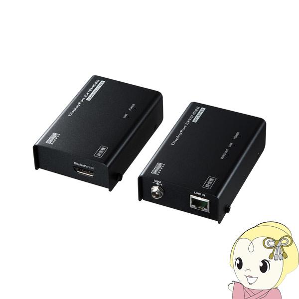 VGA-EXDP サンワサプライ DisplayPortエクステンダー【smtb-k】【ky】