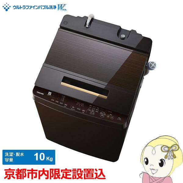 【京都市内限定販売】【設置込】AW-10SD7-T 東芝 全自動洗濯機 洗濯10kg ZABOON(ザブーン) グレインブラウン【smtb-k】【ky】