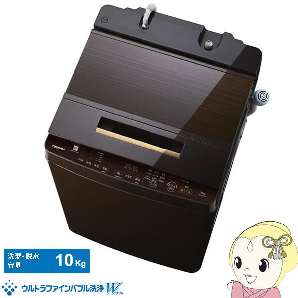 [予約]【京都はお得!】【設置込】AW-10SD7-T 東芝 全自動洗濯機 洗濯10kg ZABOON(ザブーン) グレインブラウン【smtb-k】【ky】