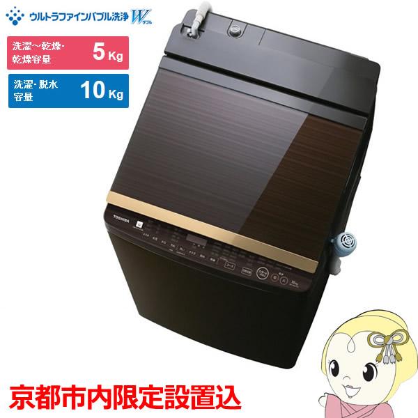 【京都市内限定販売】【設置込】AW-10SV7-T 東芝 縦型洗濯乾燥機 洗濯10kg乾燥5kg ZABOON(ザブーン) グレインブラウン【smtb-k】【ky】