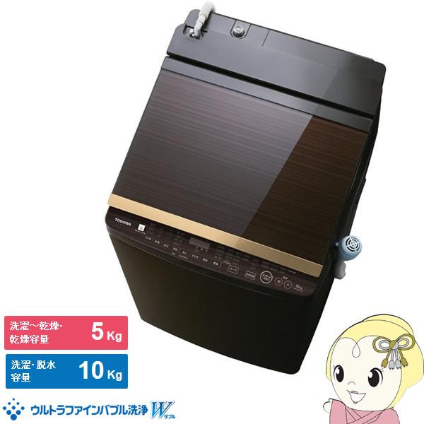 [予約]【京都はお得!】【設置込】AW-10SV7-T 東芝 縦型洗濯乾燥機 洗濯10kg乾燥5kg ZABOON(ザブーン) グレインブラウン【smtb-k】【ky】