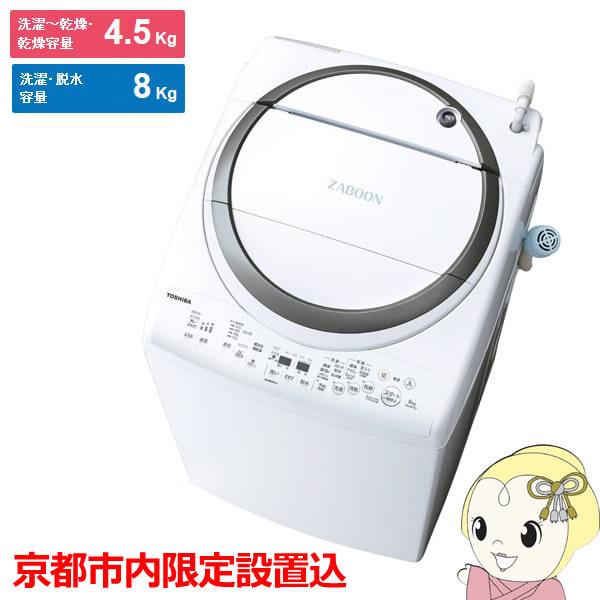 【京都市内限定販売】【設置込】AW-8V7-S 東芝 縦型洗濯乾燥機 洗濯8kg乾燥4.5kg ZABOON(ザブーン) シルバー【smtb-k】【ky】