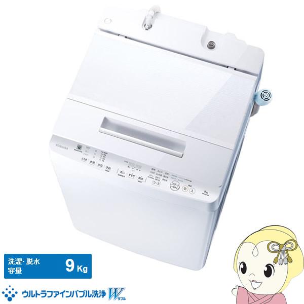 【京都はお得!】【設置込】AW-9SD7-W 東芝 全自動洗濯機 洗濯9kg ZABOON(ザブーン) グランホワイト【smtb-k】【ky】