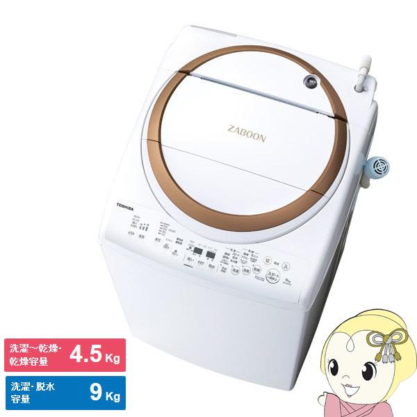 【京都はお得!】【設置込】AW-9V7-T 東芝 縦型洗濯乾燥機 洗濯9kg乾燥4.5kg ZABOON(ザブーン) ブラウン【smtb-k】【ky】