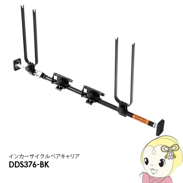 【メーカー直送】 DDS376-BK ドッペルギャンガー インカーサイクルペアキャリア【smtb-k】【ky】