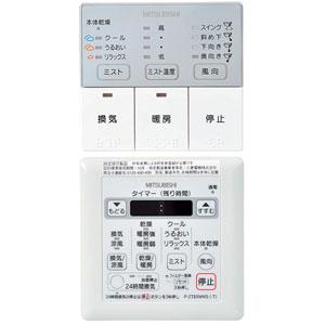 P-273SWMS 三菱 バス乾燥・暖房・換気システム用コントロールスイッチセット【smtb-k】【ky】