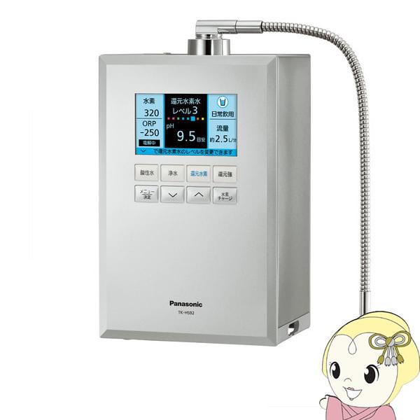 【在庫僅少】パナソニック 還元水素水生成器 TK-HS92-S